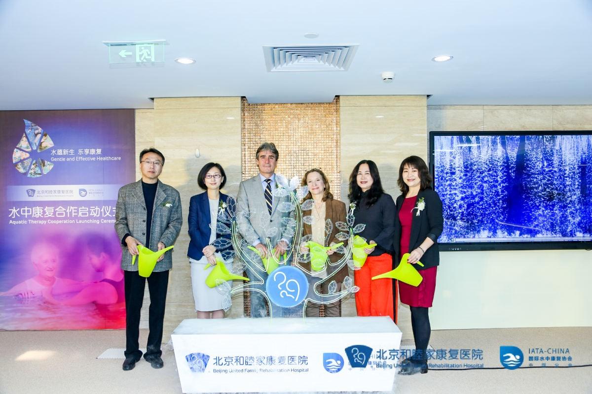 北京和睦家康复医院携手IATA-CHINA举行水中康复合作启动仪式