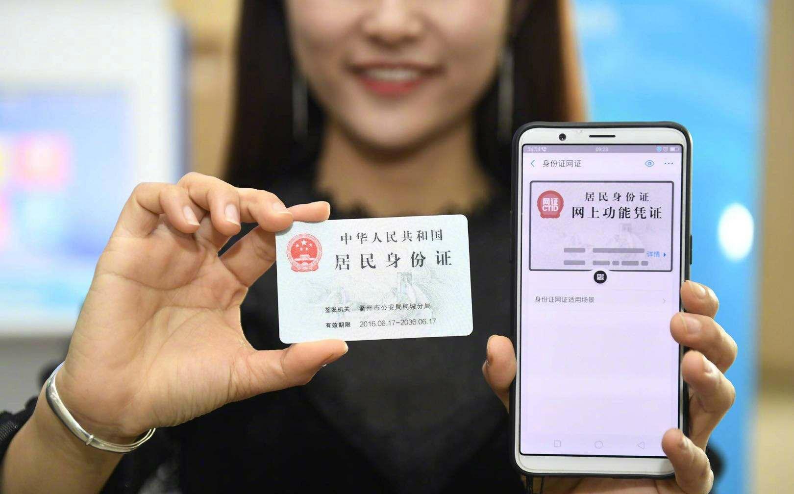 广东警方率先在全国推出居民身份电子凭证