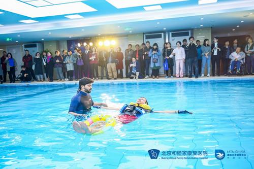 北京和睦家康复医院携手IATA-CHINA助力水中康复