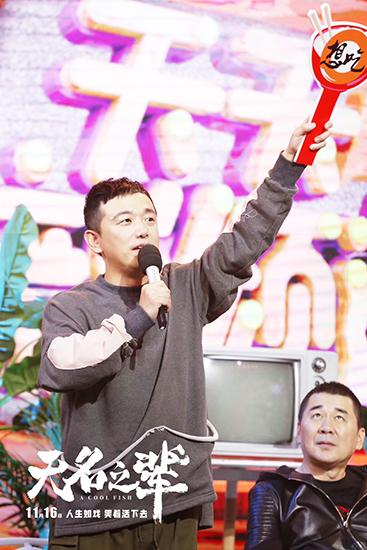电影《无名之辈》陈建斌潘斌龙喜提高能吃货cp