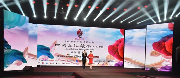2018中国文化旅游小姐京津冀赛区决赛完美落幕