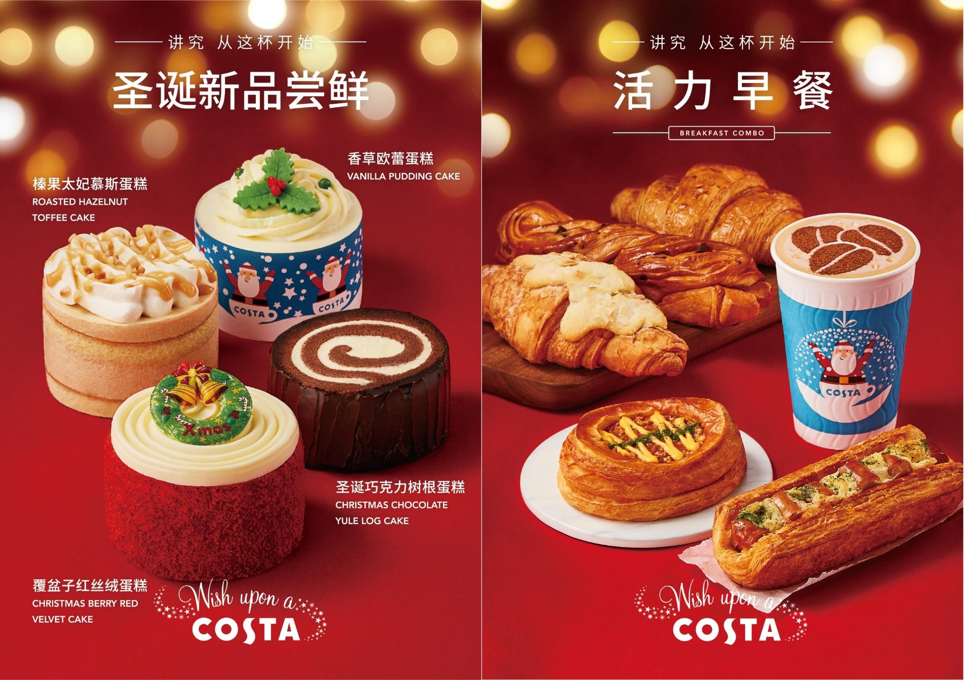 如愿圣诞,从杯杯讲究的COSTA COFFEE开始