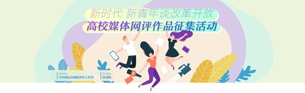"""""""新时代 新青年谈改革开放""""高校媒体网评作品征集说明"""