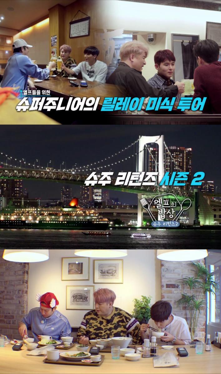 Super Junior《SJ returns 2》今天首播!接力美食行开始