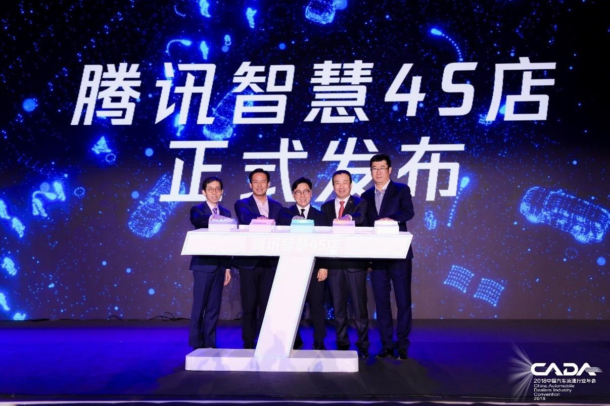 """发力后市场时代,腾讯""""智慧4S店""""首次亮相"""