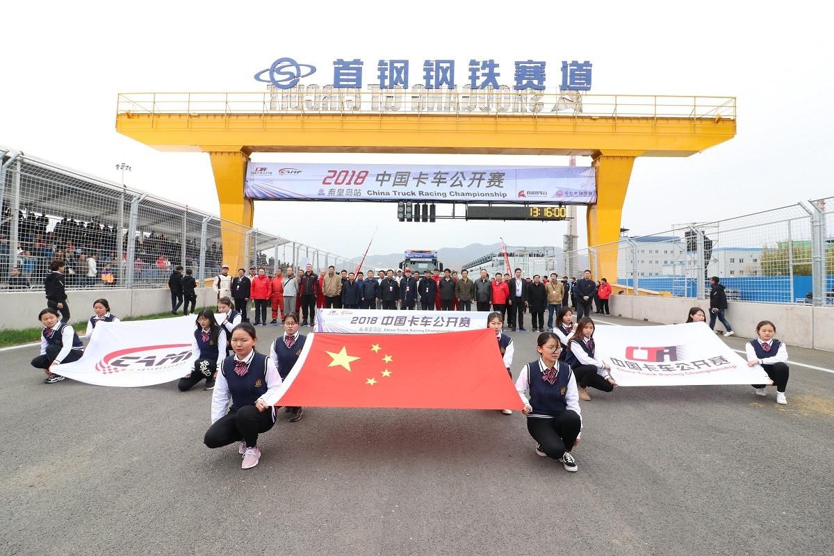 中国卡车公开赛收官落幕 钢铁赛道风云起