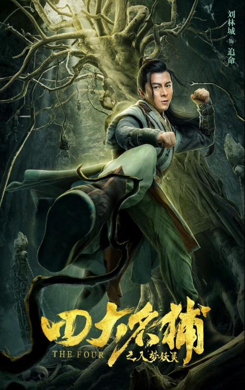 新《四大名捕》开启玄幻探案 演员刘林城倾情演绎