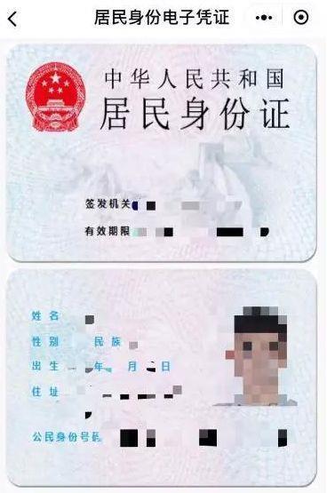 广东推居民身份电子凭证 住旅店不怕忘带身份证