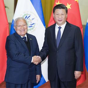 习近平同萨尔瓦多总统举行会谈