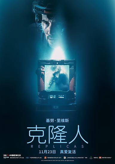 《克隆人》定档11.23 基努里维斯科幻新片公映