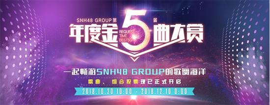 SNH48年度金曲大赏 《就差一点点》暂居第一