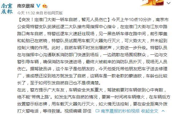 南京定淮门大街一轿车自燃 暂无人员伤亡