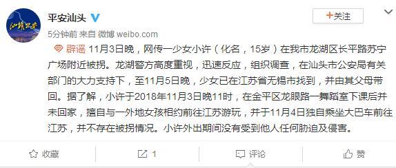 网传15岁少女汕头被拐 警方辟谣:人已找到 在江苏游玩