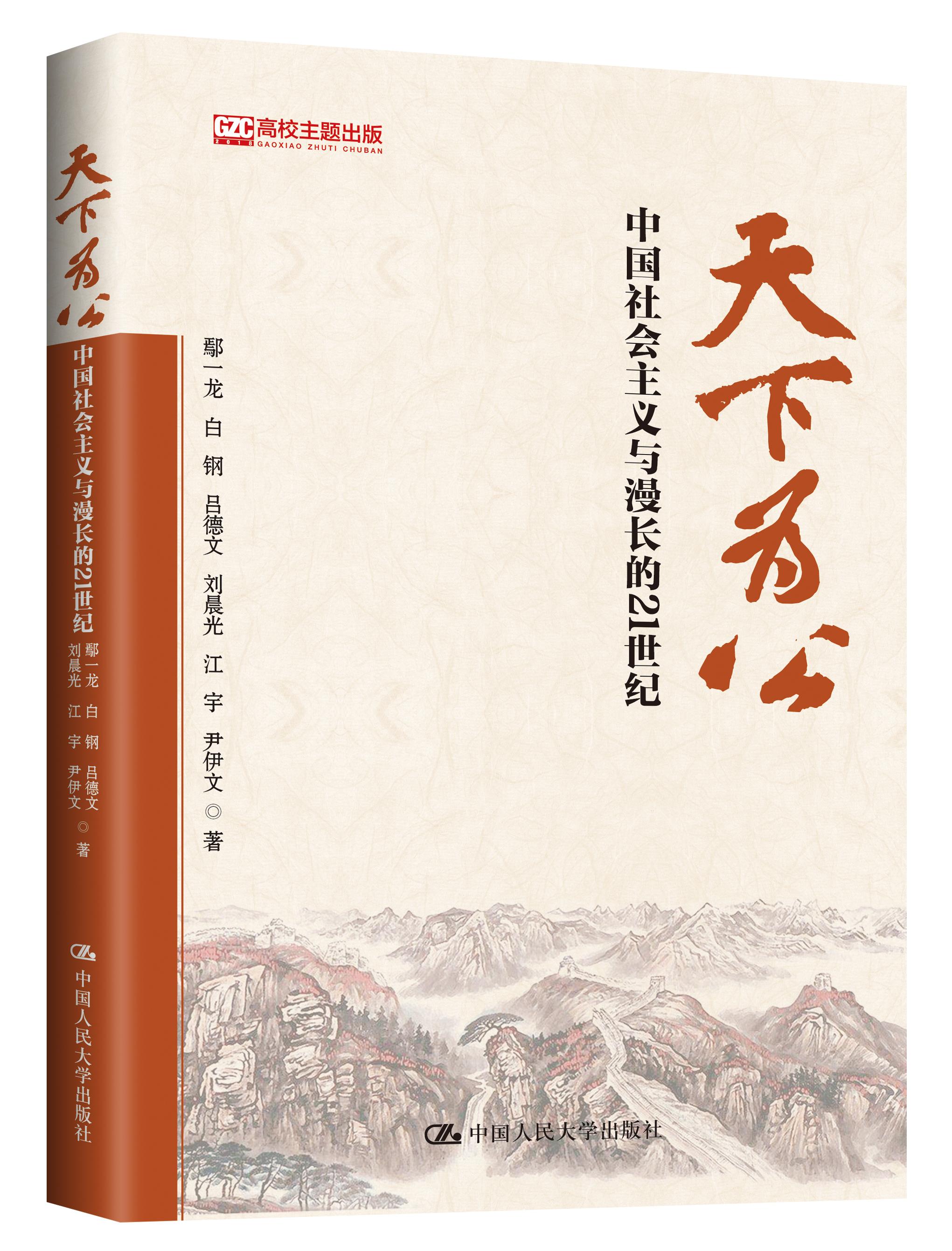 王海龙:改革方向与民心向背