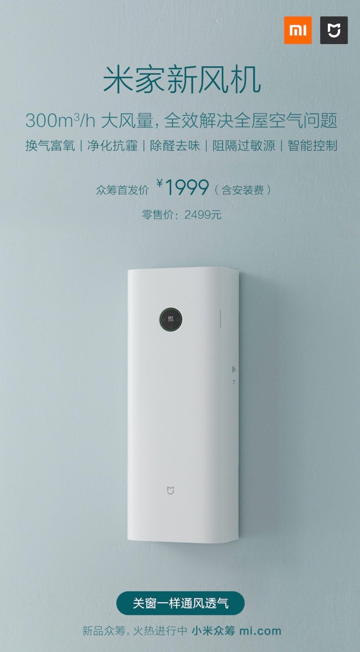 关窗一样通风换气 小米发布米家新风机众筹价1999元
