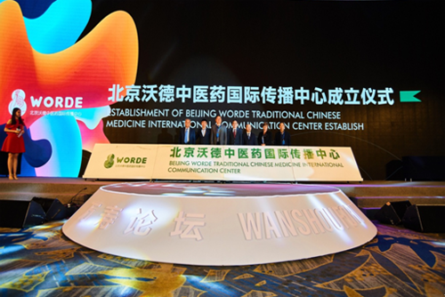 北京沃德中医药国际传播中心成立