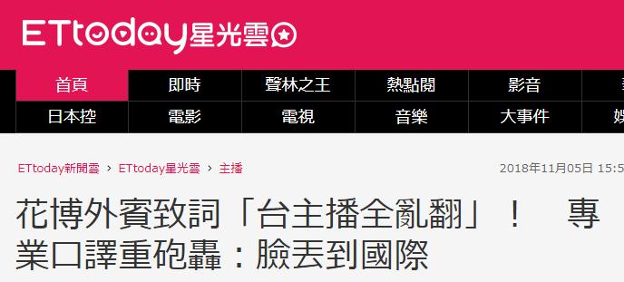 """听说,这位绿媒主播把台湾的脸""""丢到国际""""了"""