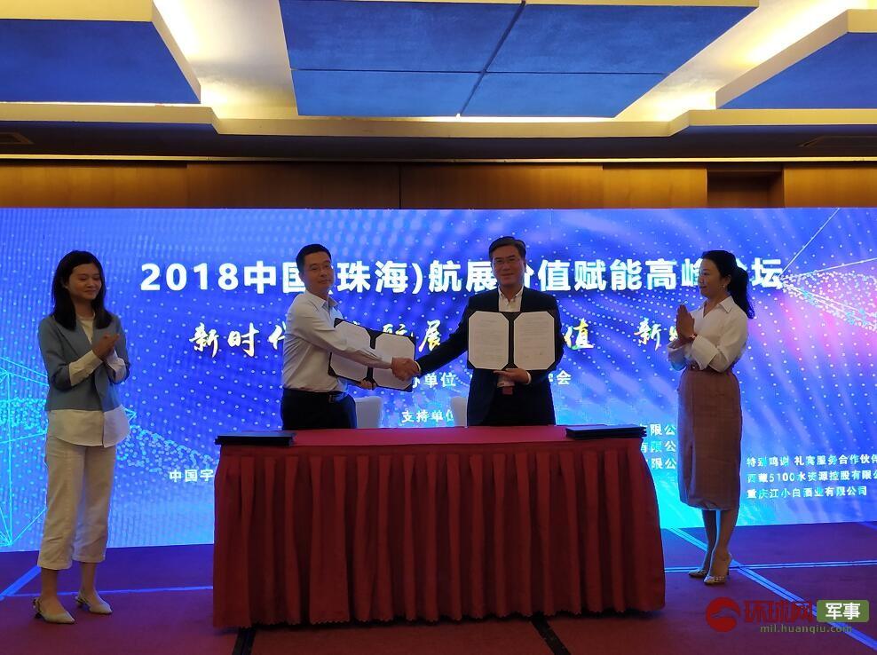 2018中國(珠海)航展價值賦能高峰論壇召開