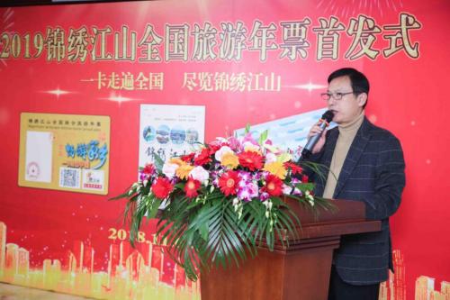 连续发行二十年 2019锦绣江山全国旅游年票今起发售