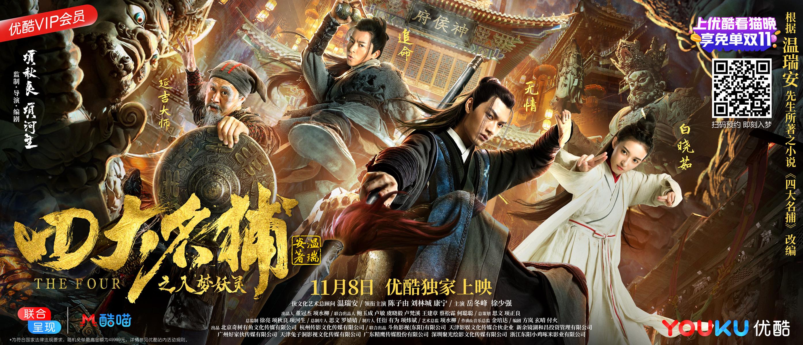 《四大名捕之入梦妖灵》人物海报集体曝光,四大名捕造型一一解锁