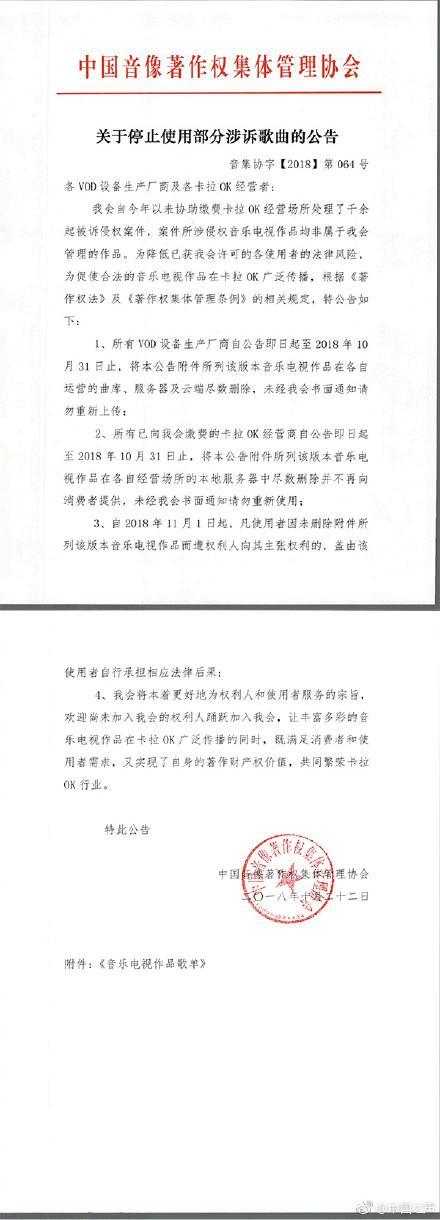 音集协回应6000多首歌曲下架:KTV应删除侵权作品