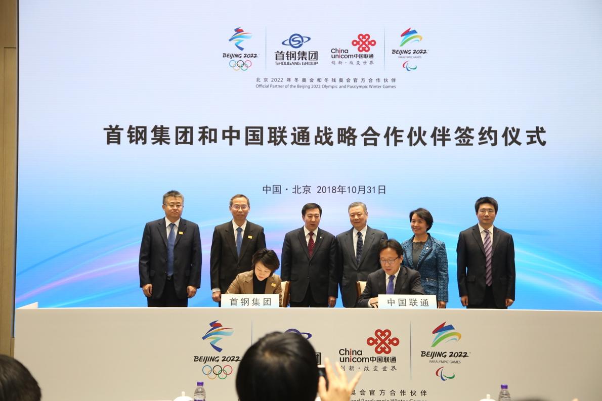 中国联通与首钢携手打造首个5G智慧园