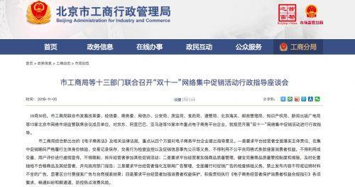 北京13部门座谈会 要求京东等规范双11促销活动