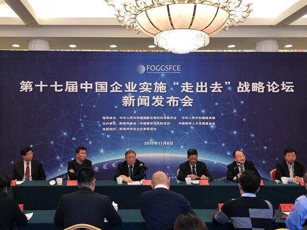 """第十七届中国企业实施""""走出去""""战略论坛新闻发布会在京举行"""