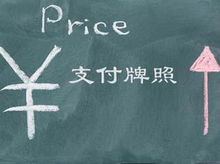 支付牌照买卖江湖:半年价格缩水50%