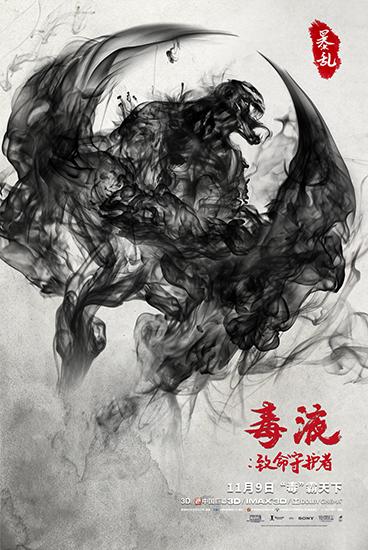 《毒液》预售创纪录 水墨风海报惊艳亮相