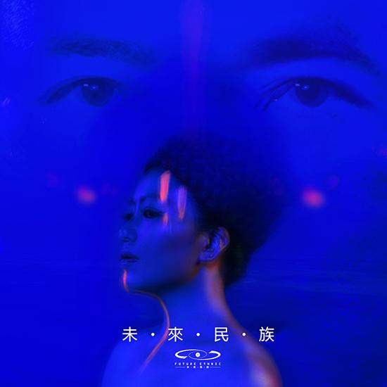 """""""未来民族""""厂牌发布  专辑EP ONE上线"""