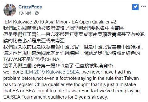 """""""国籍""""不选中国,台湾省代表队在国际电竞大赛上赢了日本仍被取消资格"""