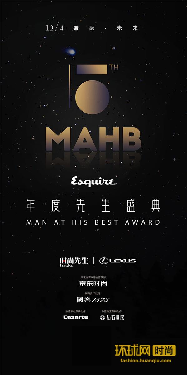 年度粉丝大戏战场已搭好 第十五届MAHB年度先生盛典线上投票通道全面开启