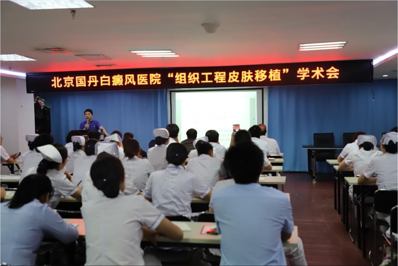 """北京国丹医院开展""""组织工程皮肤移植""""学术讨论会"""