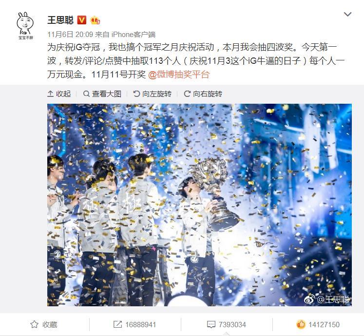 """王思聪""""锦鲤""""上线 百万奖金庆IG夺冠"""