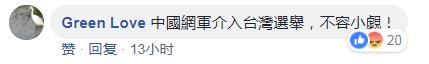 """台湾""""九合一""""选举将近,绿营又把屎盆子扣给大陆了"""