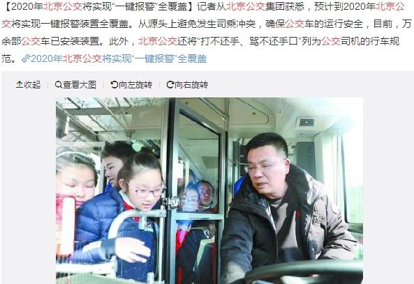 """北京公交车上加装驾舱隔离门 计划于2020年全覆盖""""一键报警"""""""