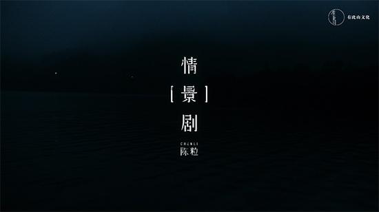 陈粒新专辑MV《情景剧》上线 文艺电影风格