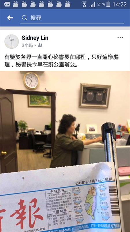 陈菊行踪成谜?蔡办轮番解释反被网友批:造假!