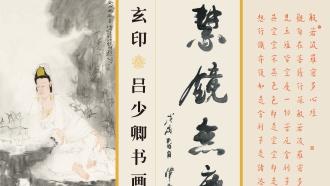 慧镜无尘——玄印·吕少卿书画展