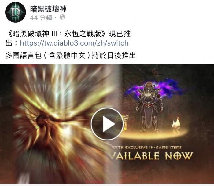暴雪确认NS《暗黑破坏神3》将推中文语言包