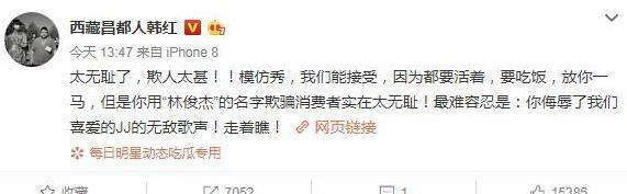 韩红怒斥山寨版林俊杰,其模仿者收入高达百万,有山寨明星更高