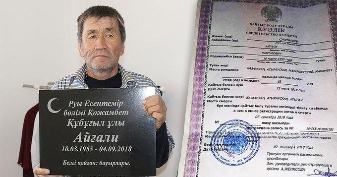 """哈萨克斯坦大叔被""""下葬""""后突然现身 家人差点吓晕"""