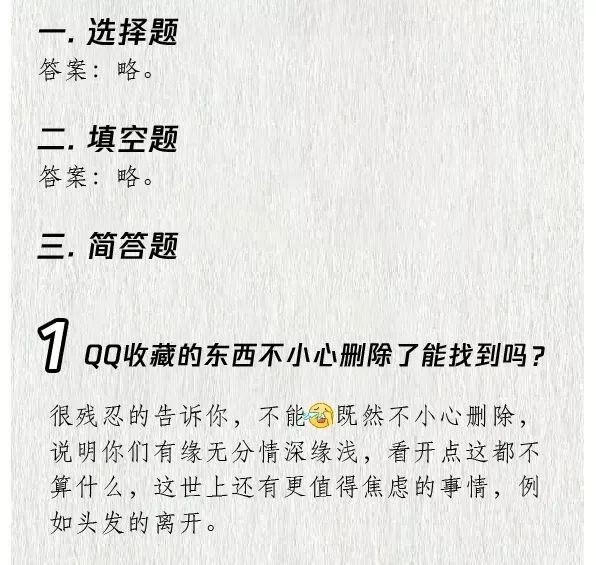 怎么注册6位数QQ号?腾讯官方这样回应