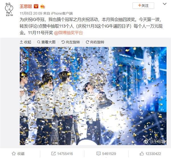 庆祝iG夺S8冠军:王思聪豪掷113万抽奖