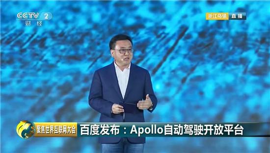 百度Apollo入选乌镇世界互联网大会全球领先科技成果