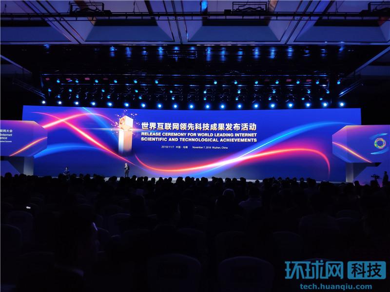 乌镇现场:世界互联网大会领先科技成果发布