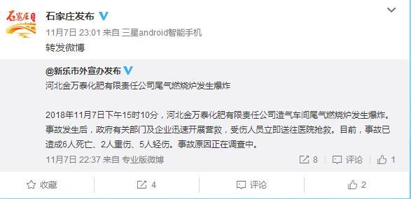 bob首页:河北一化肥公司发生爆炸 致6人死亡、2人重伤、5人轻伤