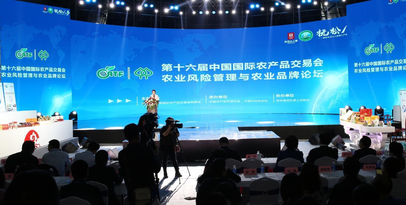 农业风险管理与农业品牌论坛在湖南长沙隆重召开 抚松人参强势助力彰显高端气质