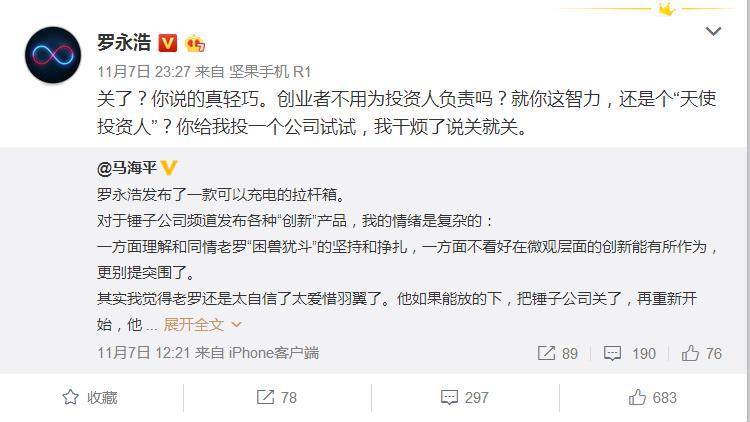 网友看衰锤子科技 罗永浩直言:手机会继续做放心